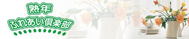 新規ご入会者&バラエティー・ニュース