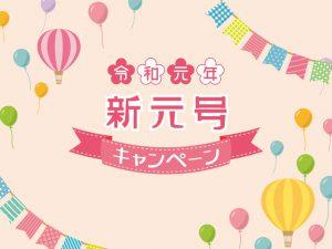 やった~無料・祝!「令和元年」オトク婚活キャンペーン
